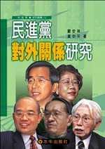 〔民進黨〕對外商關係研究