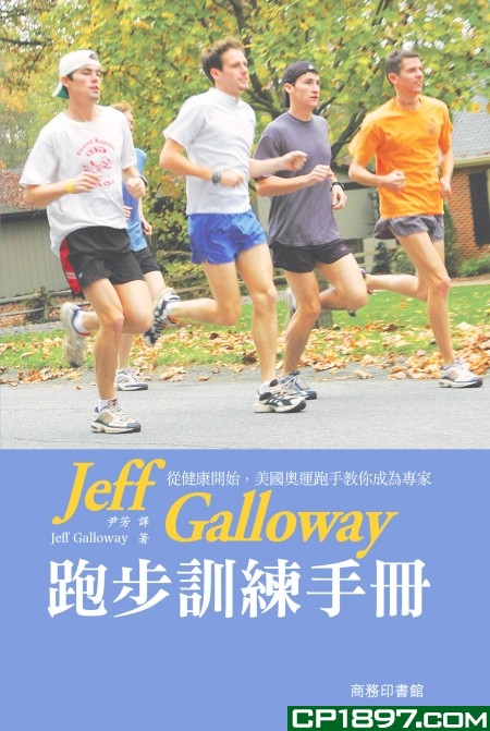 Jeff Galloway跑步訓練手冊