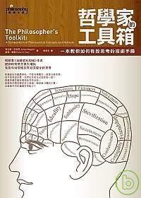 哲學家的工具�...