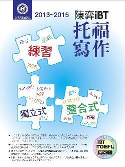 2013-2015陳弈 iBT托福寫作(附1CD)