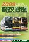 2009香港交通地圖