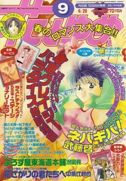 花とゆめ 2000-09