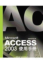 Access 2003 使用手冊