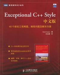 Exceptional C++ Style 中文版