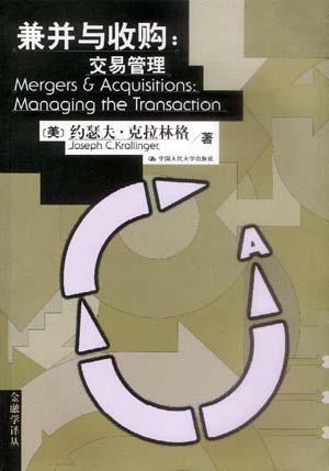 兼并与收购:交易管理