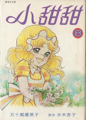 小甜甜 8