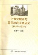 上海金融业与国民政府关系研究(1927