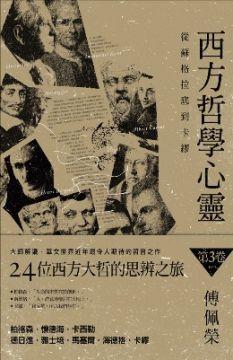 西方哲學心靈(第三卷)