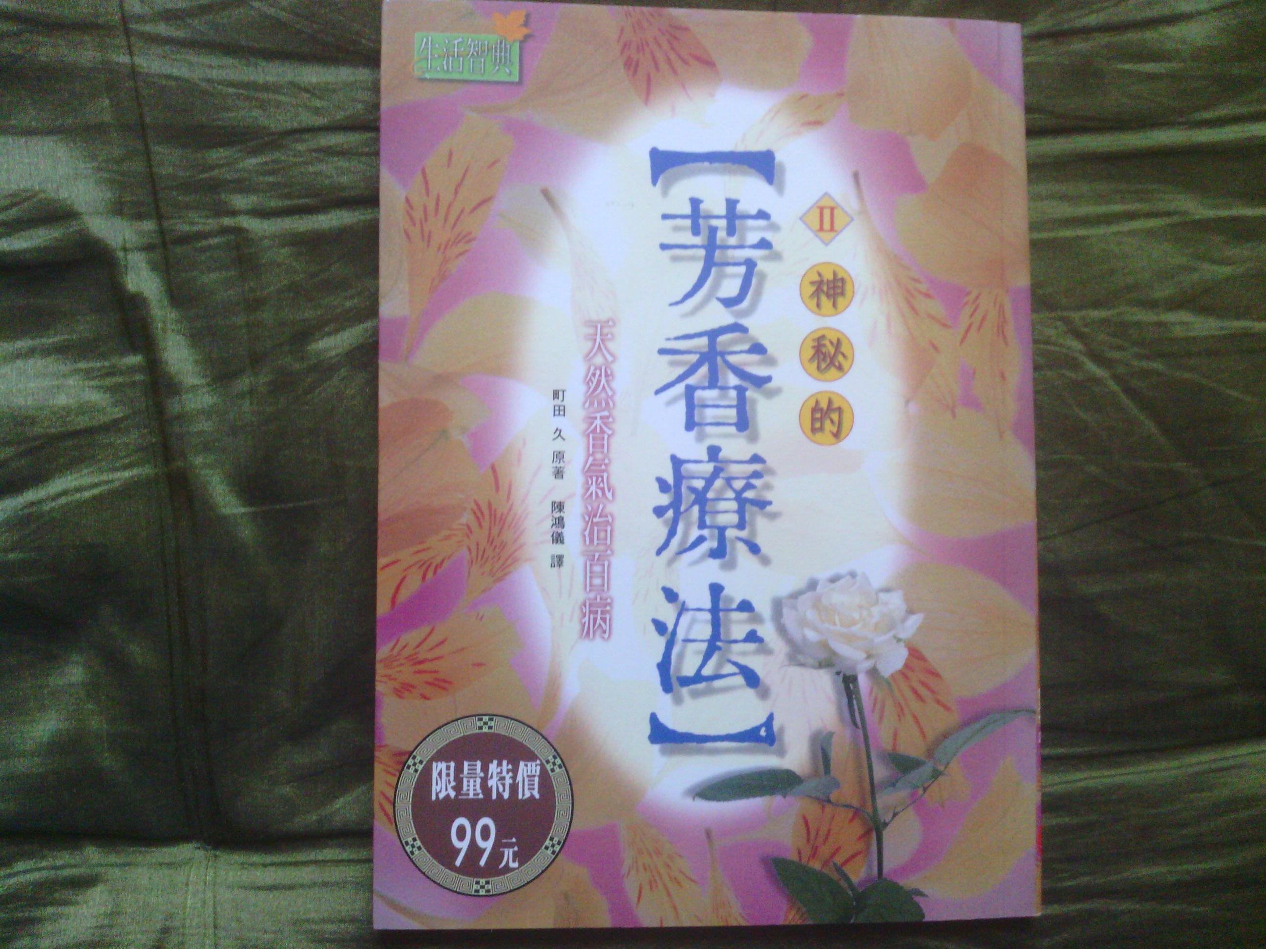 神秘的芳香療法 2