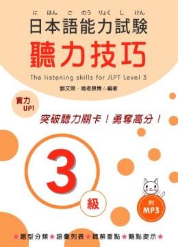 日本語能力試驗 3級聽力技巧
