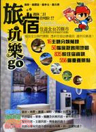 旅宿玩樂GO