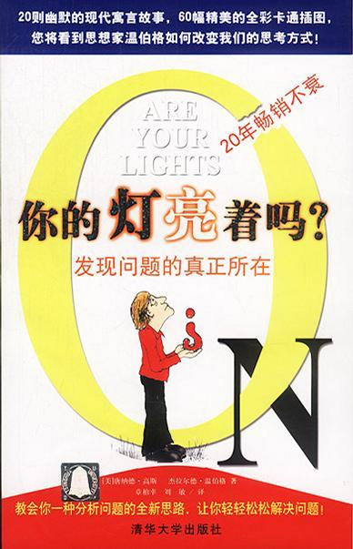 你的灯亮着吗?