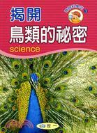 揭开鸟类的秘密