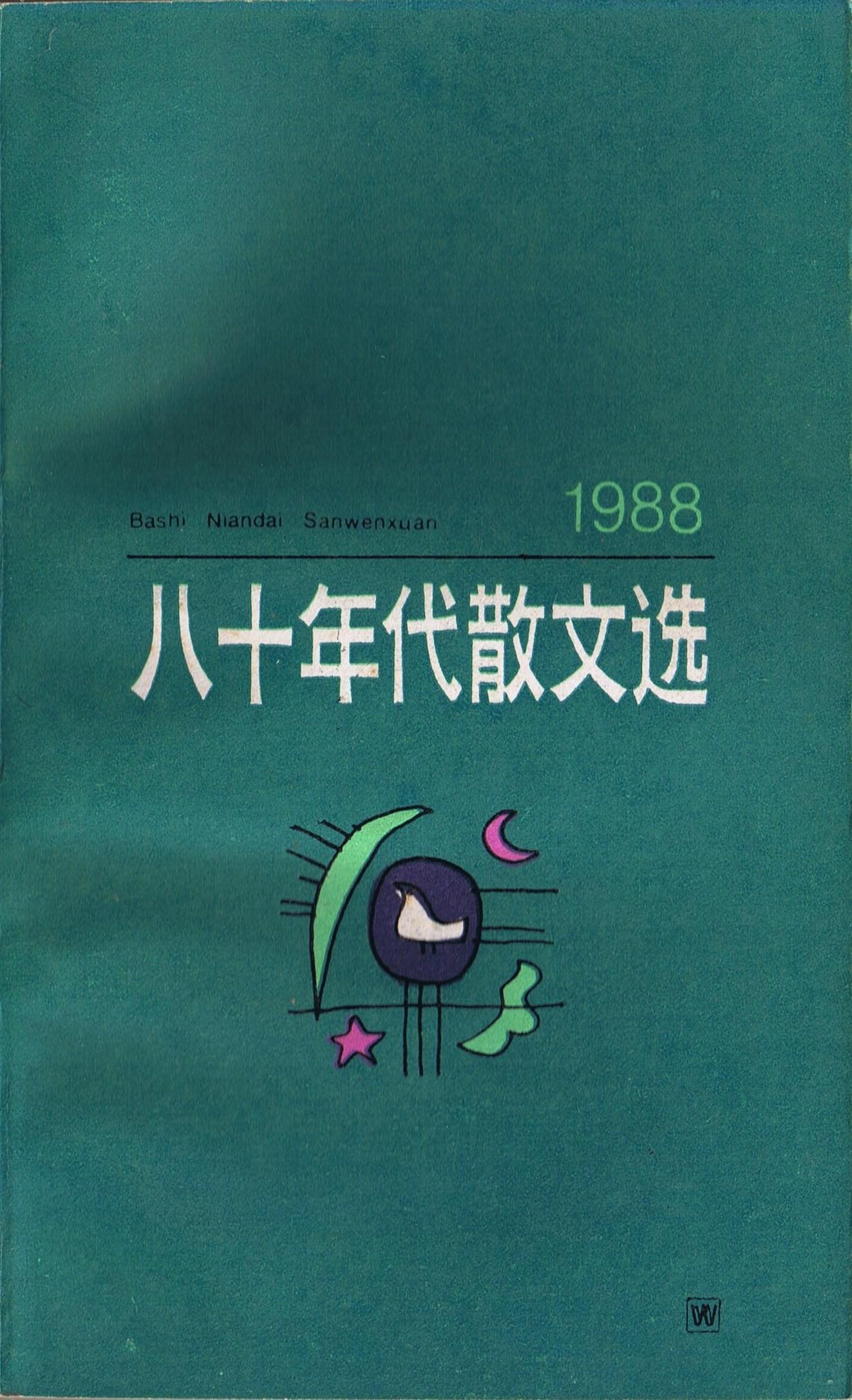 八十年代散文選 1988