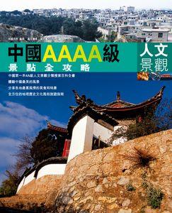 中國AAAA級景點全攻略