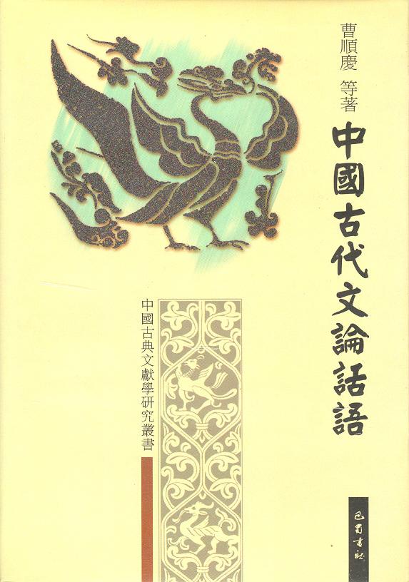 中國古代文論話語