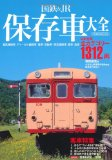 国鉄and ; JR保存車大全