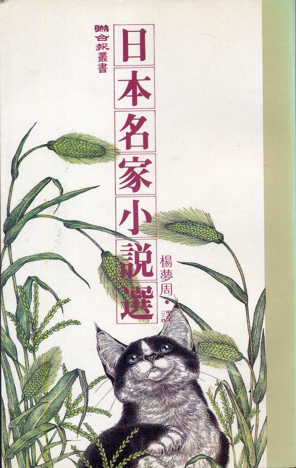 日本名家小說�...