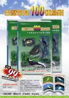 台灣常見100種鳥類