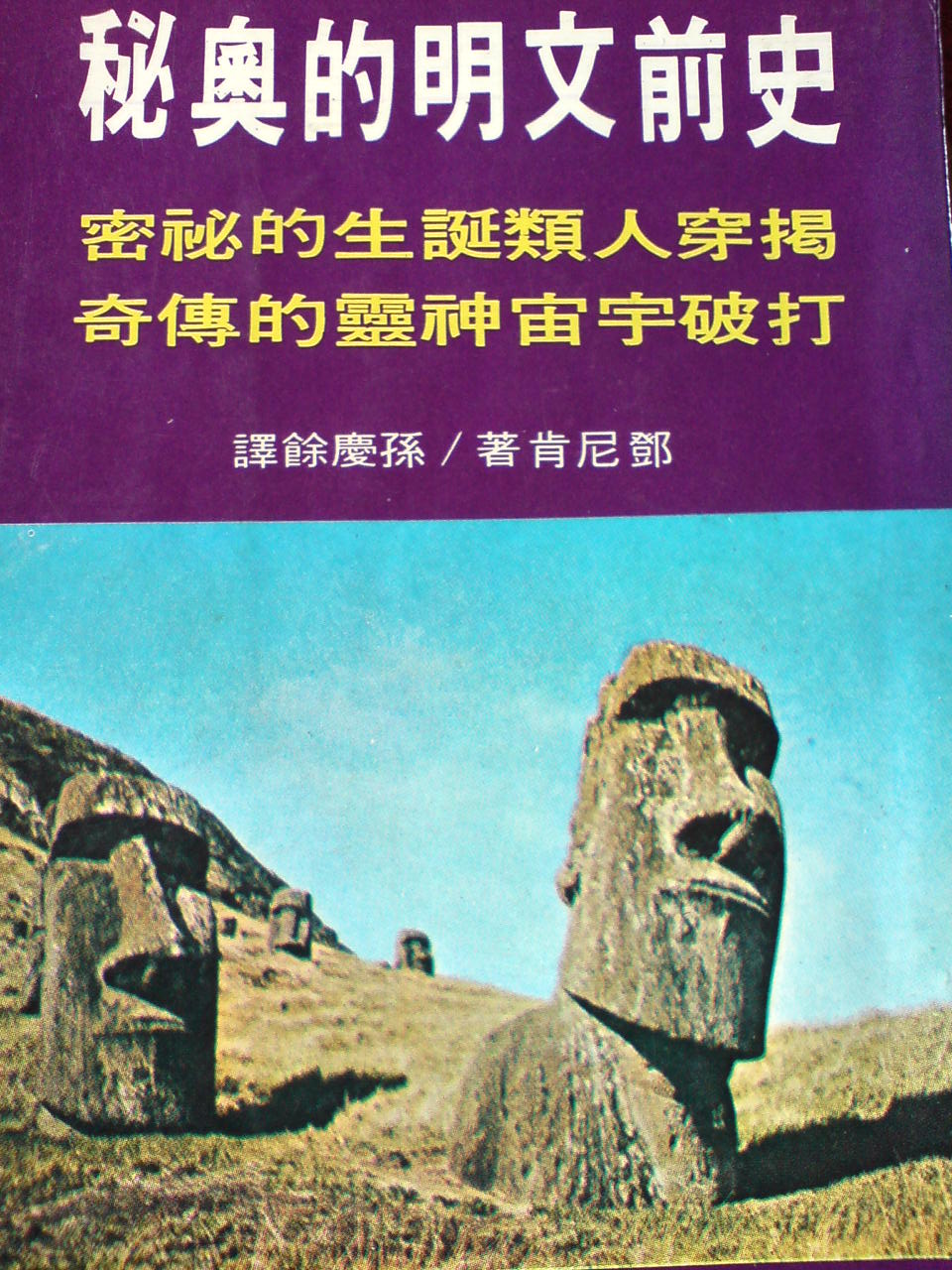 史前文明的奧秘