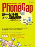 PhoneGap跨平台手機App開發實戰