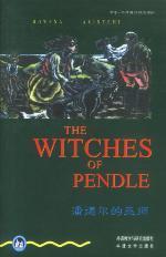 潘德尔的巫师