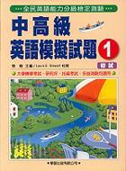 中高級英語模擬試題(1)