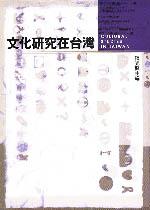 文化研究在台灣