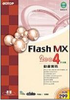 Flash MX 2004中文版動畫實務(附1CD)