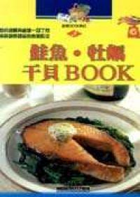 鮭魚‧牡蠣‧干貝