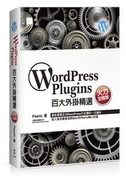 WordPress Plugins 百大外掛精選