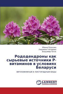 Rododendrony kak syr'evye istochniki R-vitaminov v usloviyakh Belarusi