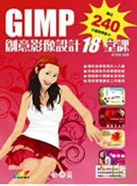 GIMP創意影像設計18堂課(附光碟)