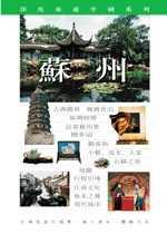 深度旅遊中國系列