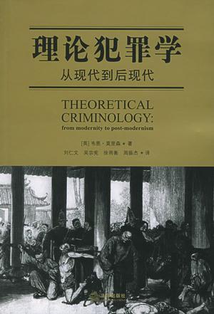 理論犯罪學