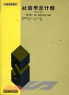 社會學是什麼