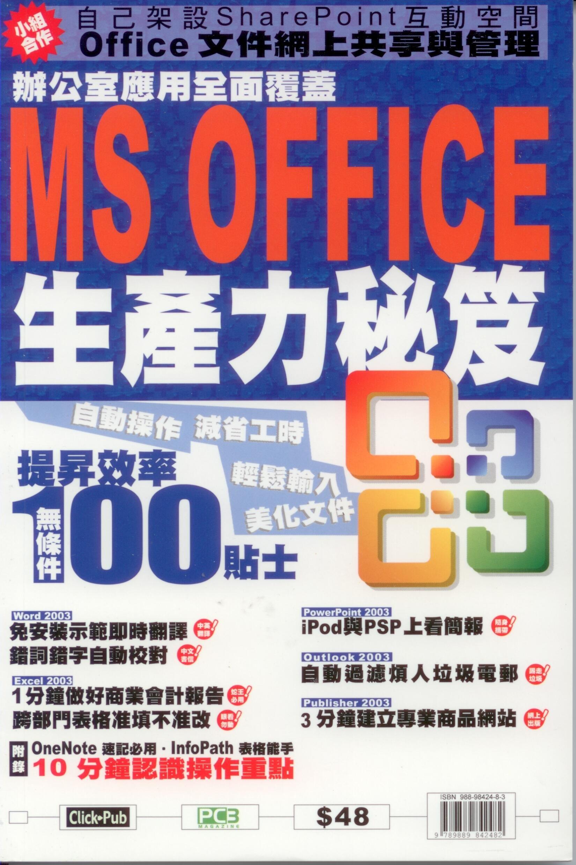 MS OFFICE 生產力秘笈
