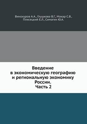 Vvedenie v ekonomicheskuyu geografiyu i regional'nuyu ekonomiku Rossii. Chast' 2