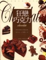 狂戀巧克力