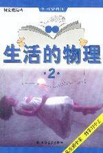 生活的物理/2/学习资料库
