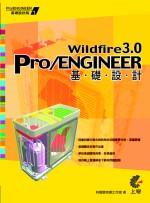 Pro/ENGINEER Wildfire3.0基礎設計(附光碟)