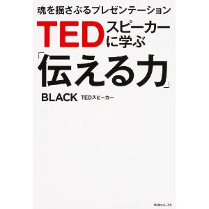 TEDスピーカーに学ぶ「伝える力」