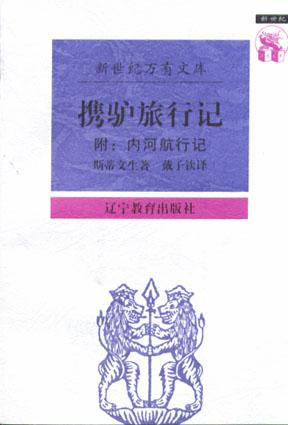 携驴旅行记-外国文化书系