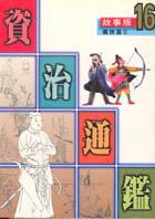 資治通鑑(故事版16)