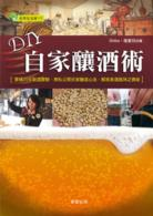 DIY自家釀酒術