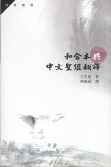 和合本與中文聖經翻譯