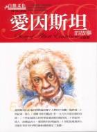 愛因斯坦的故事