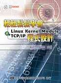 輕輕鬆鬆學會Linux Kernel Module及TCP/IP 程式設計(附範例光碟片)