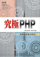 究極PHP