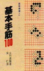 基本手筋100